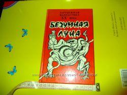 книги по 10 гр. фантастика научная мировая зарубежная