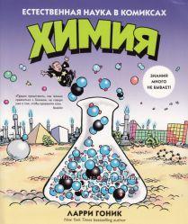 Увлекательные книги по математике и физике для детей