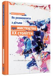 Чудові та корисні книжка Як розмовляти з дітьми про мистецтво