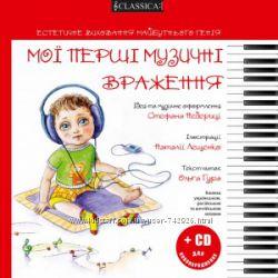 Отличные подборки классической музыки для детей