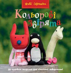 Книги по изготовлению игрушек своими руками