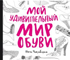 Девочкам крутые книги про моду