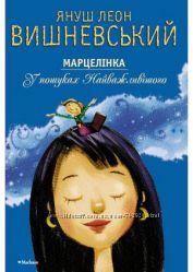 Большой выбор детской классической литературы