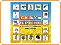 Складові картинки для роботи за методикою М. Зайцева