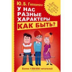 Общаться с ребенком. Как Автор - Ю. Гиппенрейтер