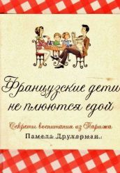 Гиппенрейтер, Петрановская, Чапай, Зицер, Доман, Монтессори, Друкерман.