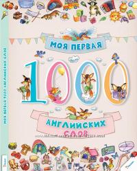 Много книг для деток для изучения английского