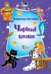 Всеволод Нестайко - большой выбор книг