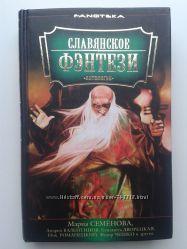 Серия книгМагия фентези