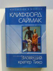 книги фантастика, фентези карманного формата
