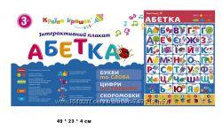 Плакат обучающий интерактивный Абетка