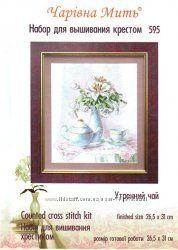 Набор для вышивки нитками Утренний чай Чарівна мить