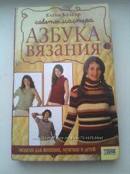 Книга Азбука вязаниясоветы мастера