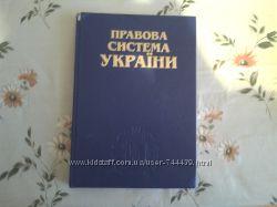 Правова система України