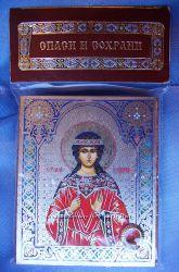 Икона с капсулой покровительница имени Святая Любовь Освящена, новая