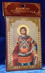 Икона покровитель имени Артём Святой Артемий Освящена, Новая