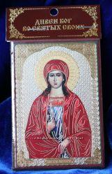 Икона покровительница имен Святая Маргарита, Марина Освящена, Новая