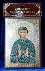 Икона покровительница имени Святая Марина Маргарита. Освящена, Новая