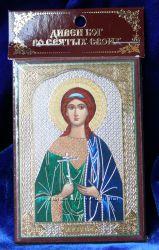 Икона покровительница имени Святая Вера Освящена, Новая