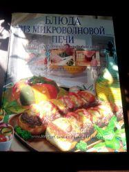 кулинарная книга для мв печи