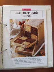 Кулинария Бориса Бурды красочная подробная технология приготовления