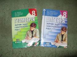 Збірник задач і контрольних робіт 8 клас