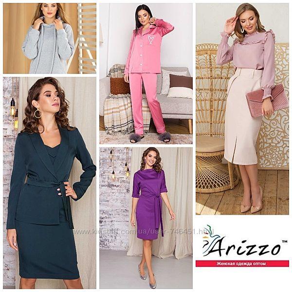 Новинки, распродажа женской одежды Arizzo. Оргсбор 10грн. , выкуп ежедневно