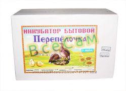 Инкубатор автоматический Перепёлочка вместимостью 170 яиц