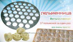 Металлическая пельменница форма для приготовления пельменей