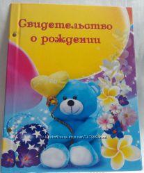 Обложки для свидетельства о рождении ребенка