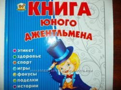 Яркая и познавательная энциклопедия для мальчика - Книга юного джентльмена