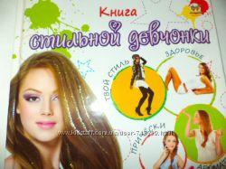 Чудесная энциклопедия для девочек - мини-формат