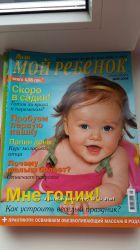 Журналы твой малыш и мой ребенок