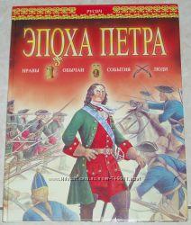 Книги для детей. Эпоха Петра