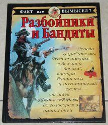 Книги. Детская литература. Разбойники и бандиты.