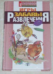 Книги для детей. Игры. Забавы. Развлечения.