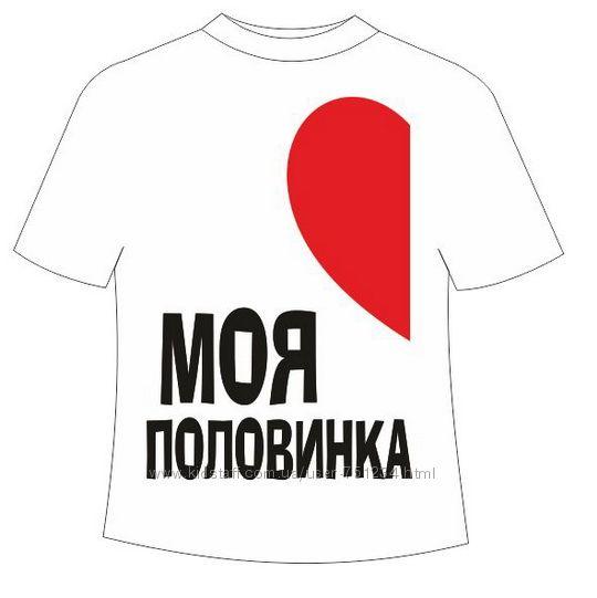 Парные футболки с надписями для любящих сердец