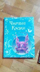 Книжка Чарівні казки