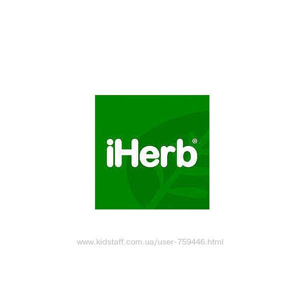 СП IHERB без комиссии и платы за вес, Кривой Рог и вся Украина