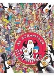 Де ховаються пінгвіни