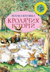 Велика книга кролячих iсторiй