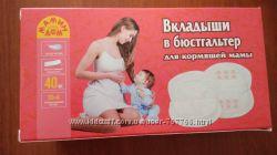 Вкладыши в бюстгальтер одноразовые Мамин Дом, 40 шт