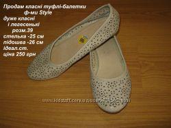 Продам класні туфлі-балетки ф-ми Style