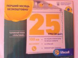 Самая дешевая абон. плата на сегодняшний день из всех украинских операторов