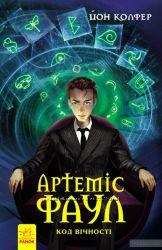 Артеміс Фаул.  Код вічності. Книга 3.