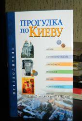 Прогулка по Киеву. Путеводитель