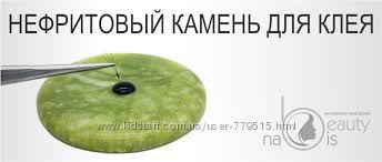 Нефритовый камень для клея для ресниц