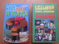 Энциклопедия кроссвордов