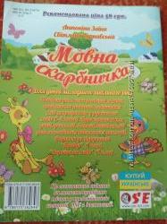 Мовна скарбничка книга для молодшої школи