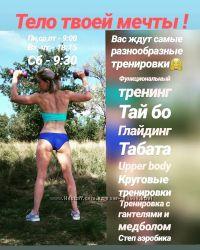 фитнес, полденс Запорожье